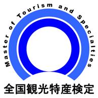 全国観光特産検定