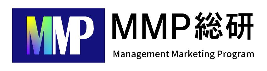 MMP®総研
