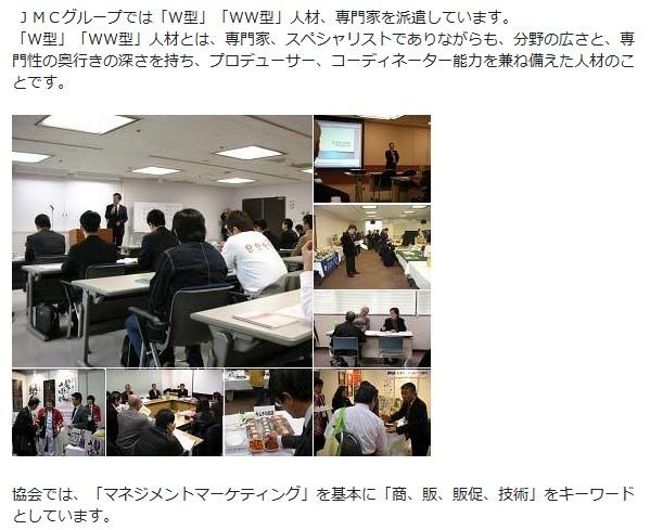 MMP総研の活動